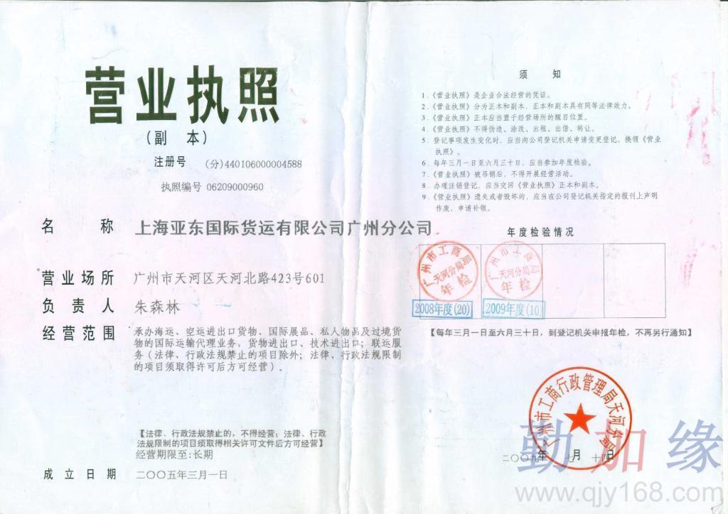 上海亚东国际货运有限公司广州分公司