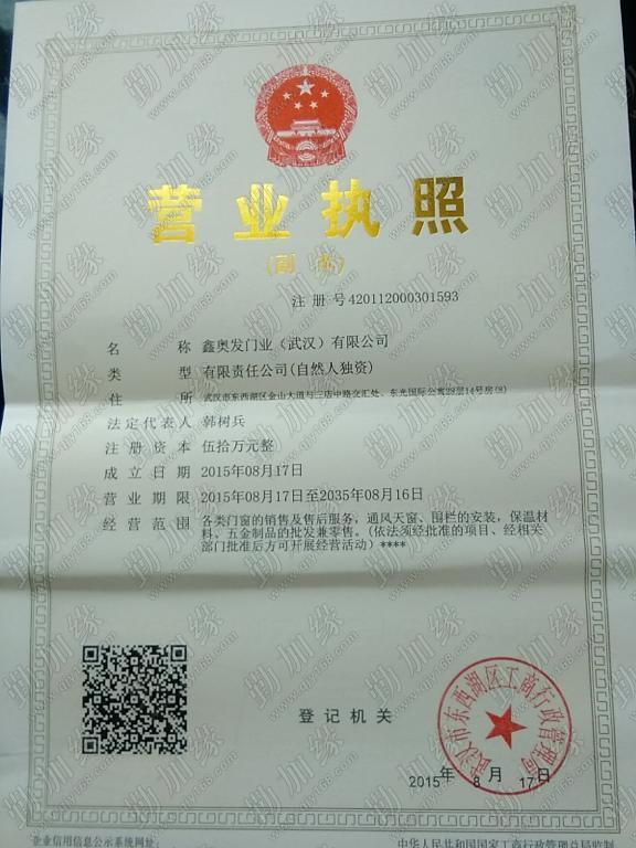武汉工商网企业�z*_武汉市东西湖区工商行政管理局