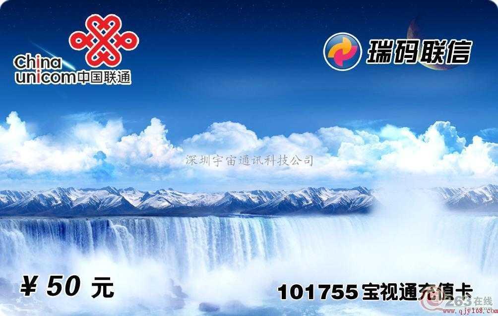 通州機頂盒產品介紹新指南.pdf