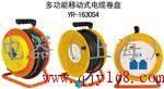 渝荣1630S4多功能移动式电缆卷盘