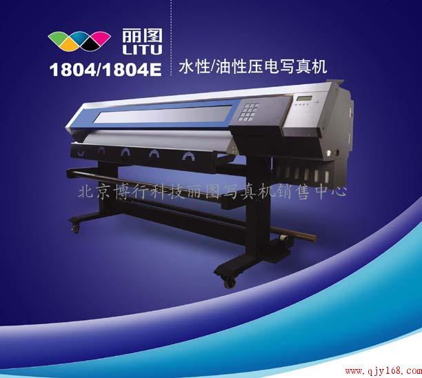 相约中国丽图人体_国产写真机丽图1804e爱普生第五代喷头压电写真机