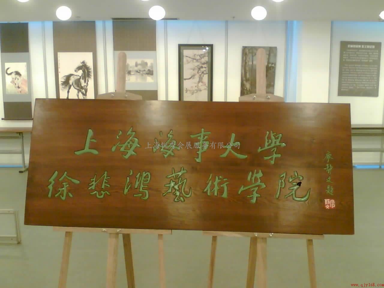 上海标准展板 展板制作 书画展板 摄影展板租赁