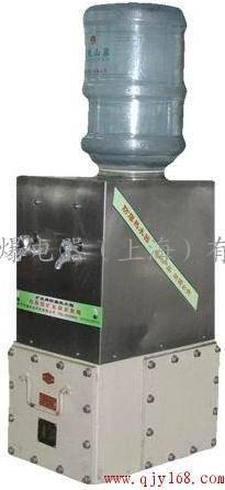 YJD5-1.8/127矿用隔爆兼本安型饮水机 防爆饮水机价格 矿用饮水机厂家直销