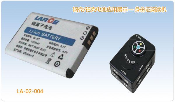 钢壳锂电池,铝壳锂电池