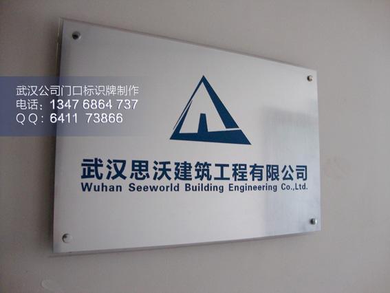 办公室铭牌,门牌标识设计制作 武汉广告公司图片