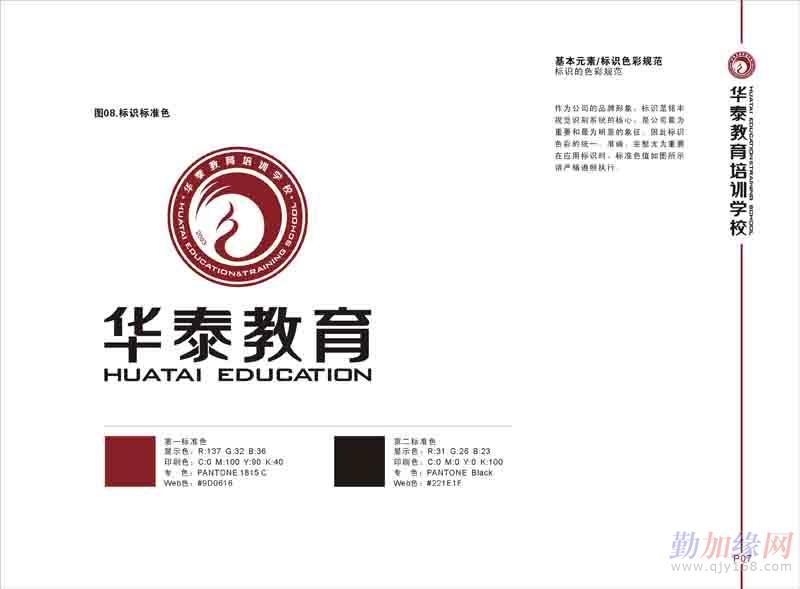 中山房地产标志设计找谁设计,潮州专业 vi设计,梅州企业公司logo设计