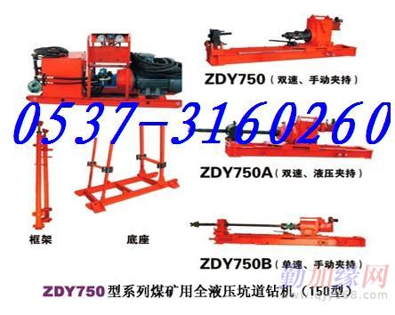 zdy800型煤矿用全液压坑道钻机图片