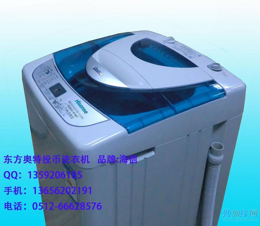 海信投币式洗衣机