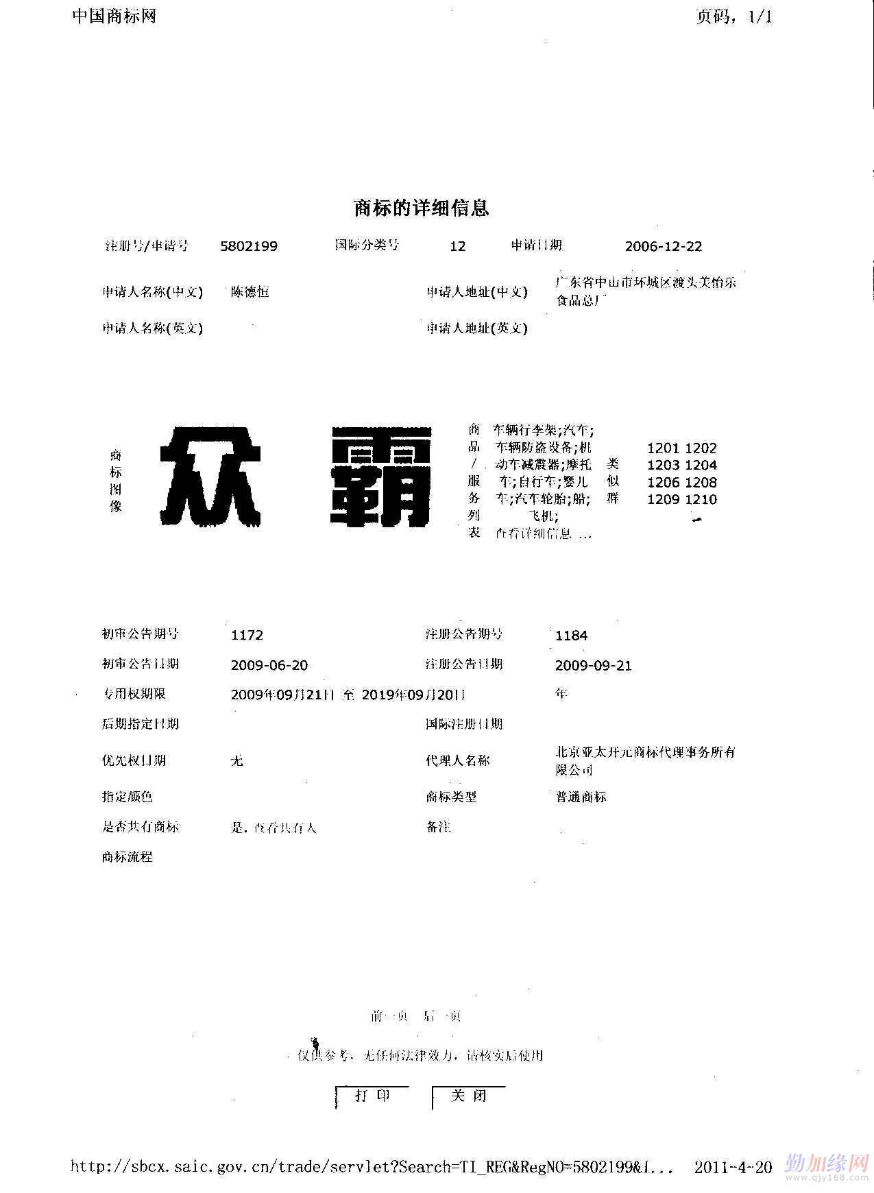 惠州商标注册流程及费用,惠州注册商标查询网_手机搜狐网