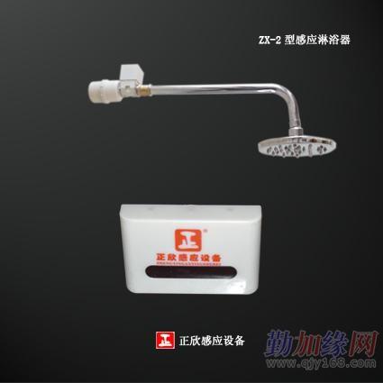 选感应淋浴器到正欣感应设备