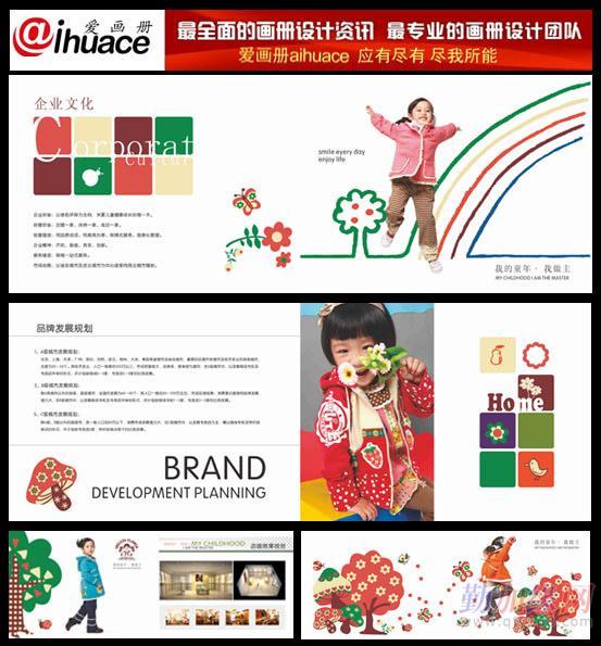 北京童装画册设计