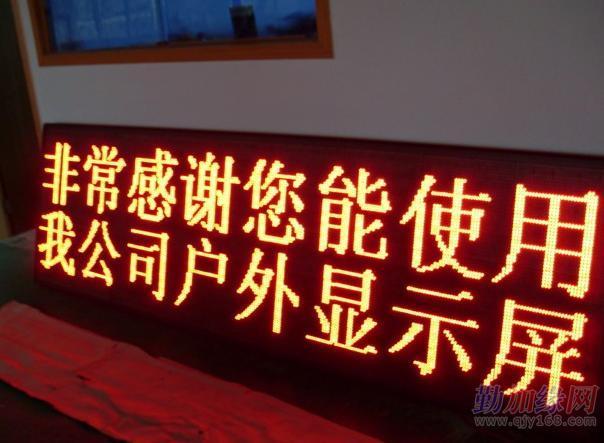 廣州led門頭屏安裝調試/廣州led顯示屏/廣州led滾動屏圖片