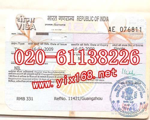 印度驻广州签证申请中心代办印度旅游签证 商