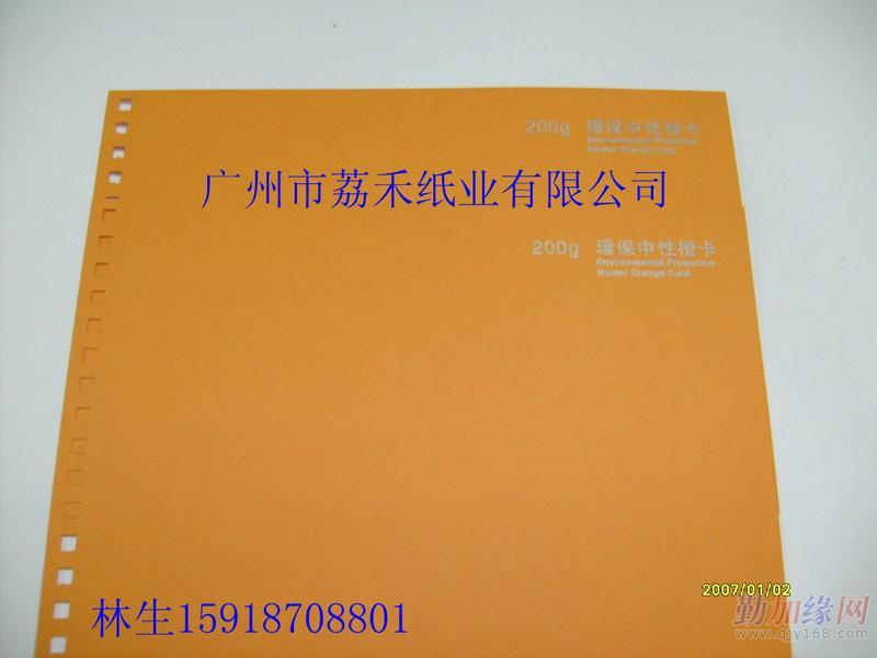 橙色卡纸_橙色卡纸价格_橙色卡纸厂家-勤加缘网【广州