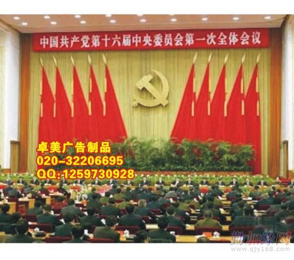 深圳桌旗国旗制作,中山会议旗会场旗订做,广州谈判旗
