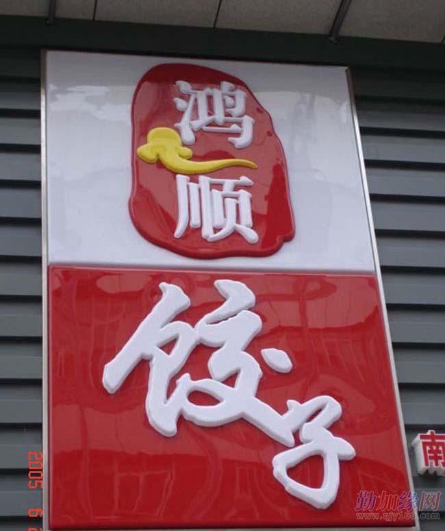 深圳龙岗专业吸塑字制作、吸塑灯箱压制、吸塑
