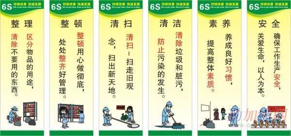 将长期供应企业宣传标语挂图海报,生产管理系列标语挂图,5s/6s/7s/8s