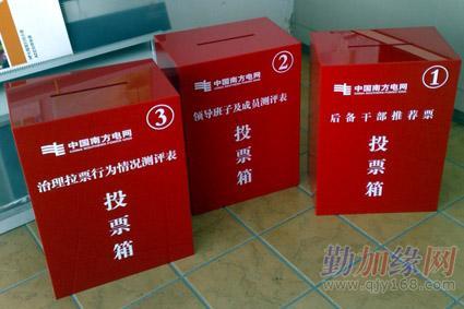 深圳有机玻璃抽奖箱制作/募捐箱,选举箱制作