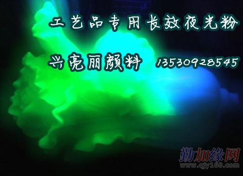 炫目荧光粒子制作步骤
