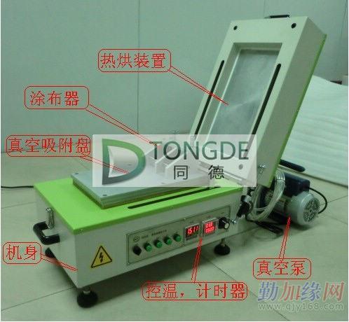 自动烘干涂膜机/自动涂布机/实验室小型涂布机
