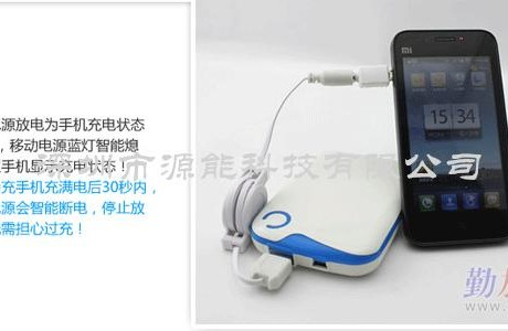 大容量移动充电宝|苹果4s充电宝|多功能充电宝