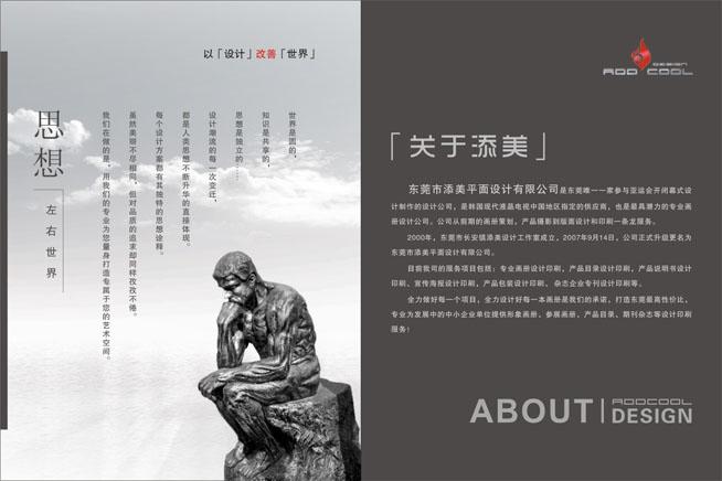 东莞市莞城宣传册设计印刷公司