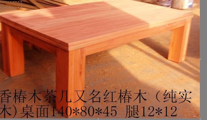 从零纯香椿木实木茶几图片