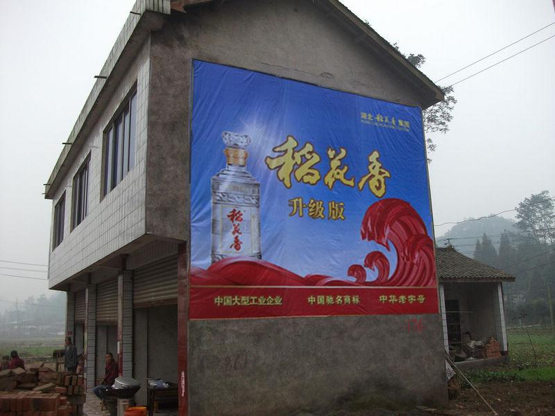 武汉外墙广告,武汉墙图片