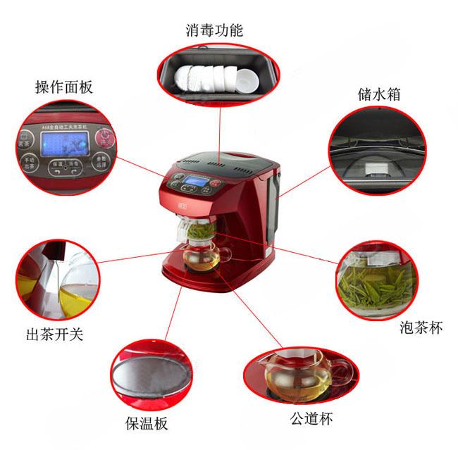 茶王全自动功夫泡茶机升级版A68