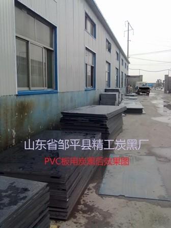 PVC用炭黑