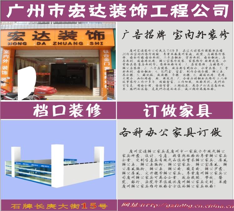广州宏达装饰噪音承接室内外装修,档口装修设计,v噪音室内装修专业12369图片