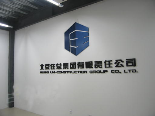 嘉里中心 财富中心 logo墙 背景墙 logo字设计制作安图片