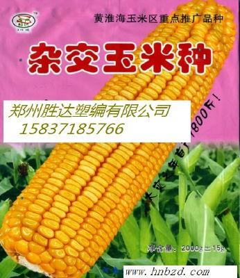 漯河种子编织袋