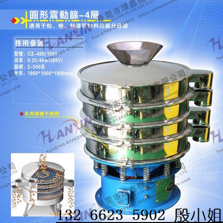 供应全国不锈钢4层圆形振动筛600圆形筛分设备,全国包邮配送