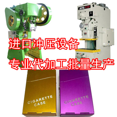 男士香烟盒定做制作制做工厂订做加工代工公司