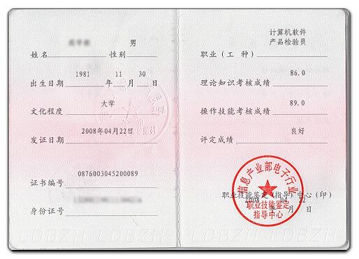 化验员资格�_北京软件测试课程培训