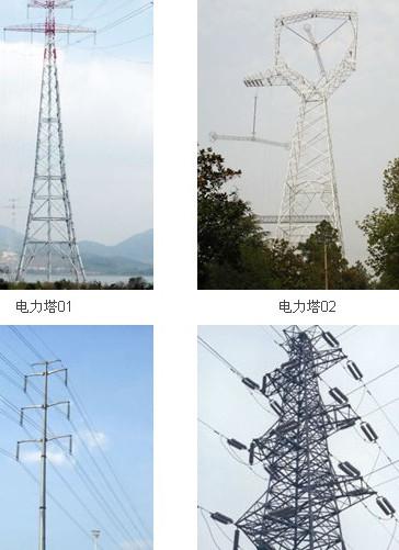 本公司主要供应电力塔