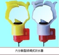 长期从事六分新型球阀式饮水器批发,减压阀批发.图片