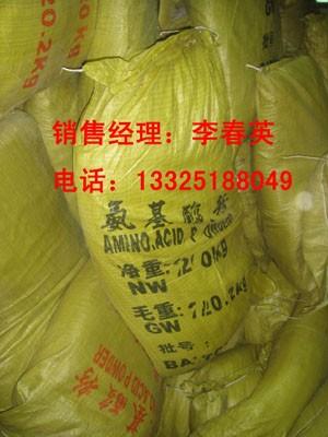 农用氨基酸原粉
