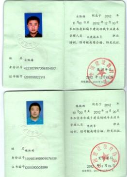 河南郑州施工员质检员安全员培训报名考试