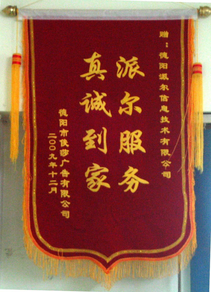 武昌南湖花园锦旗,条幅,喷绘写真,展板制作