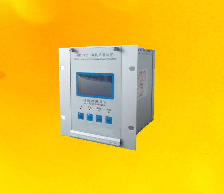 微机消谐装置厂家_ayn-600微机消谐装置