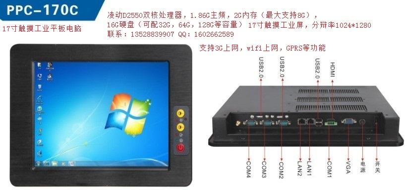 工业平板电脑 使用先进的技术以提供一个优越的空间