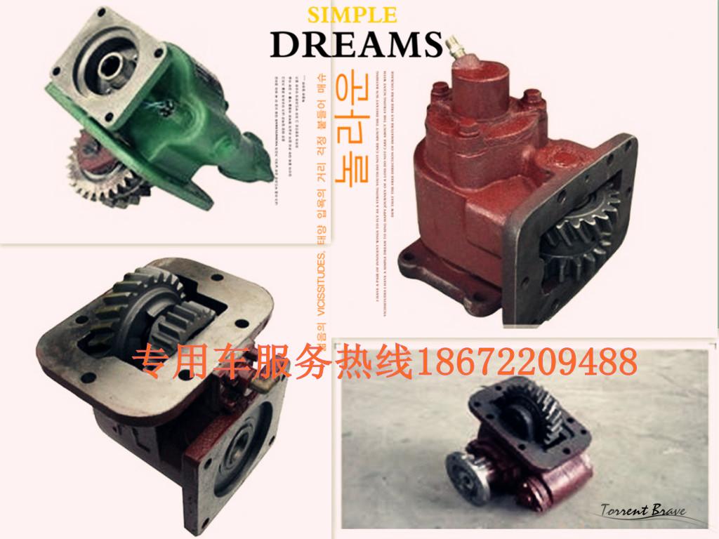 由取力器带动高压油泵供自卸车;带动水泵供消防车;带动压缩机供制冷车图片