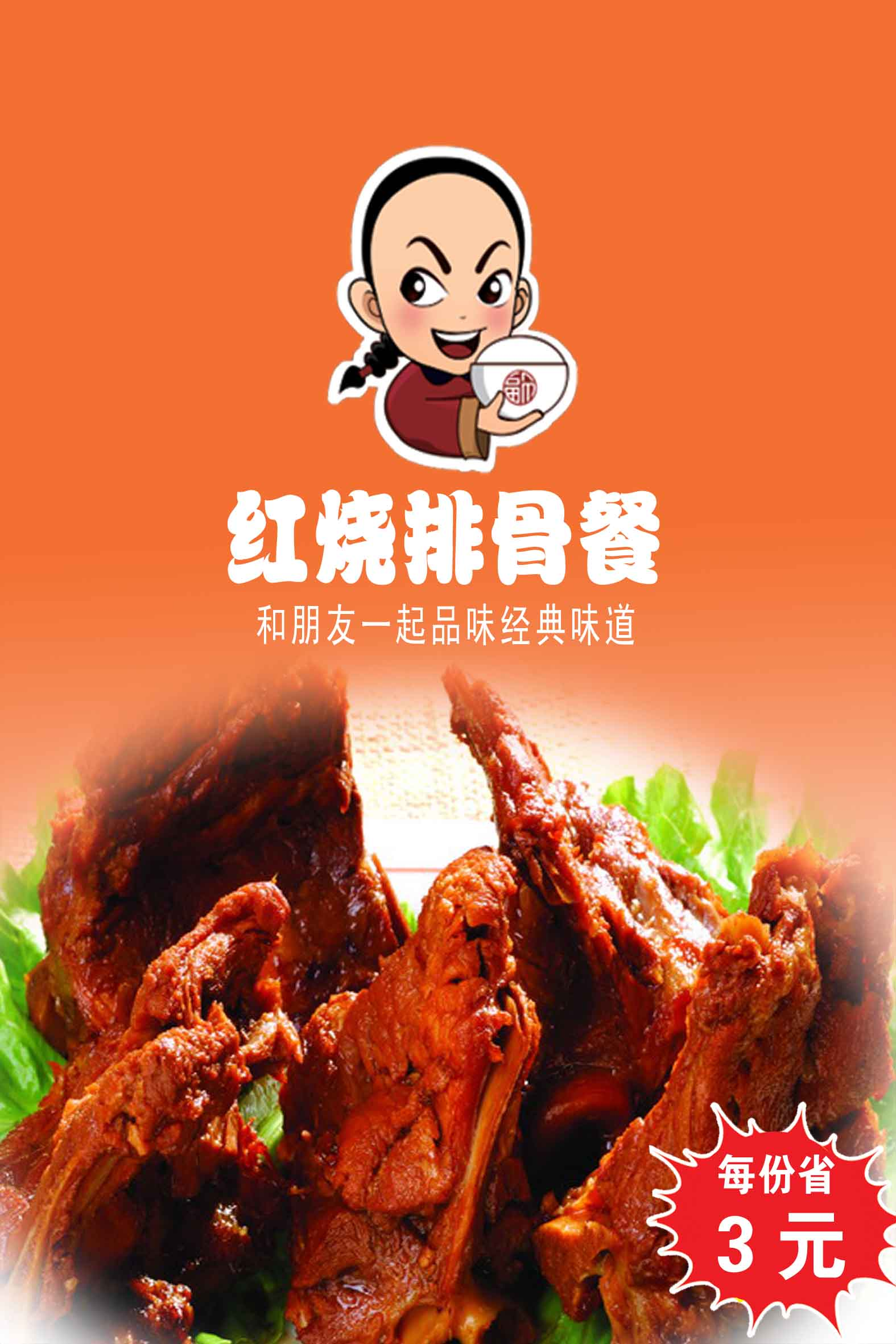 黄焖鸡米饭加盟首选魏小宝