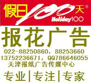 假日100天报花方法v假日绘制网点-天津市cad植物办理图园林广告图片