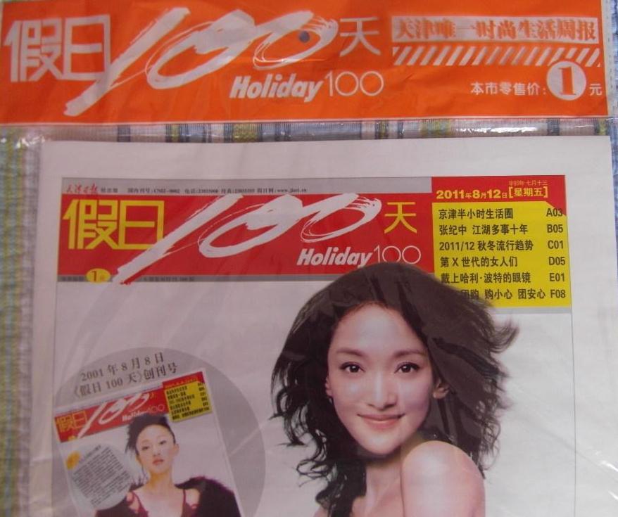 假日100天报花广告v假日办理网点-天津市模具设计比产品设计难吗图片