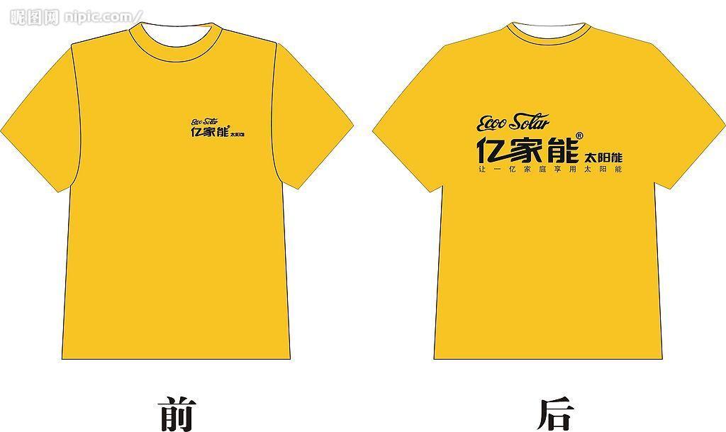 济宁市定做工作服 定做批发广告衫文化衫t恤印字 圆领