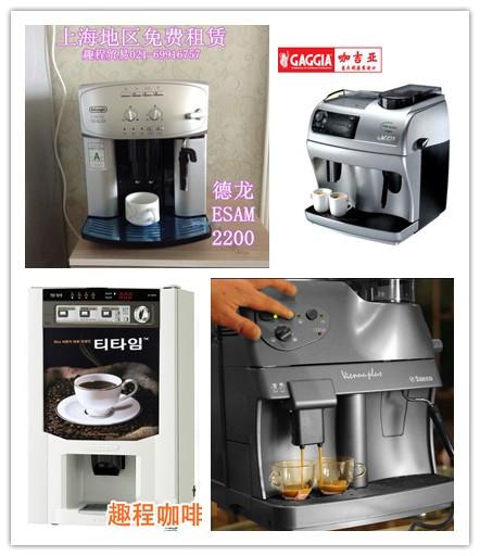 上海趣程咖啡进口意大利加吉亚全自动咖啡机供应商