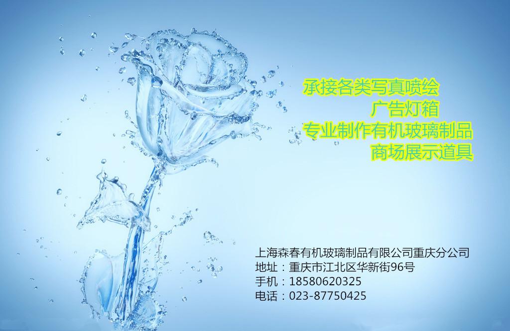 重庆周边喷绘写真 重庆周边喷绘写真价格